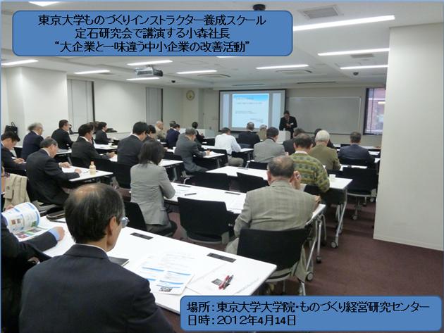 東京大学ものづくりインストラクター養成スクール 定石研究会